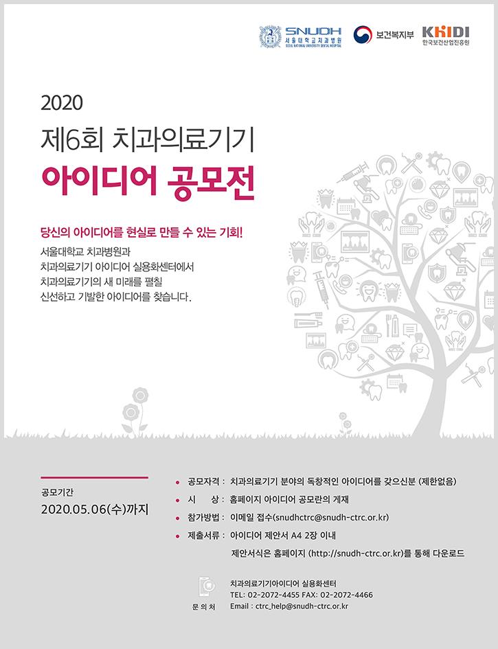 2020아이디어 공모전_수정.jpg