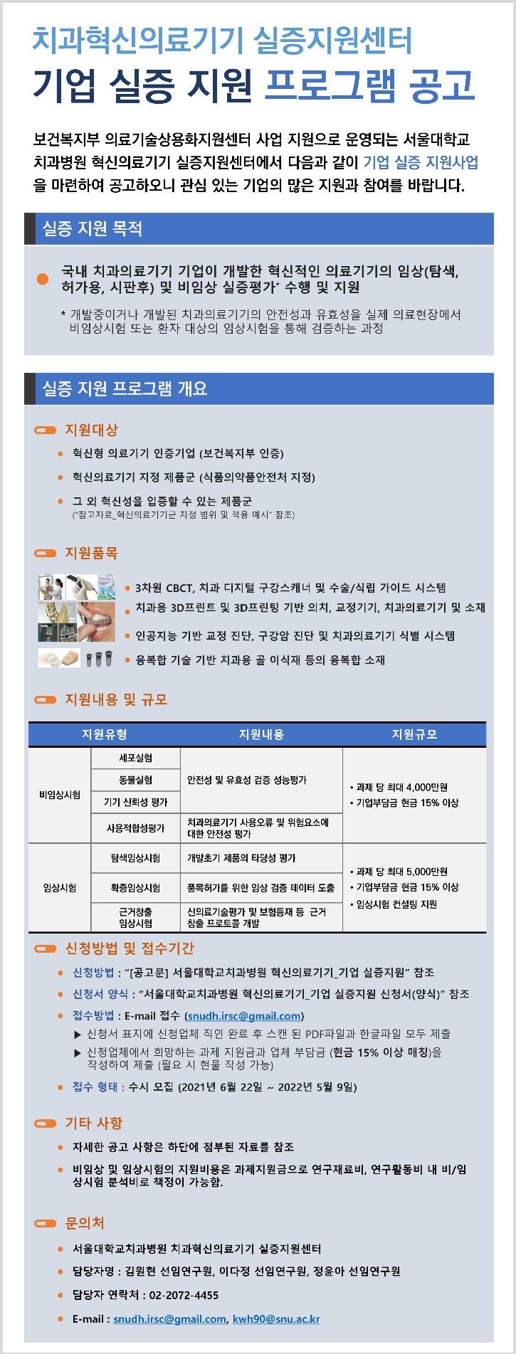 치과혁신의료기기 실증지원 프로그램_수시 공고문.jpg