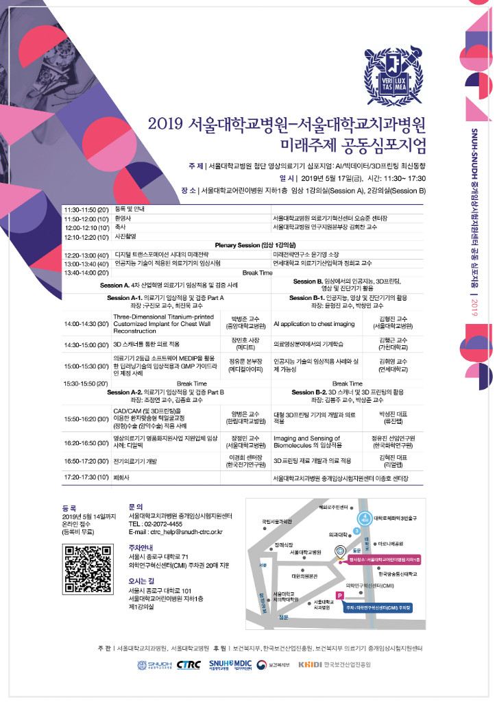 2019 서울대학교병원-서울대학교치과병원 미래주제 공동심포지엄.jpg